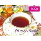 紅茶 茶葉 カルータラ:ウィンウッドガーデン茶園 BOP1/2015 100g 茶葉 リーフ 送料無料