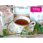 紅茶 茶葉 カルータラ:ギキヤナカンダ茶園 FBOP/2015 100g 茶葉 リーフ 送料無料