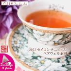 紅茶 ティーバッグ 10個 ナニュオヤ:ベアウェル茶園 PEKOE/2016 茶葉 リーフ 送料無料