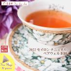 紅茶 ティーバッグ 20個 ナニュオヤ:ベアウェル茶園 PEKOE/2016 茶葉 リーフ 送料無料