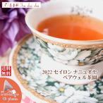 紅茶 ティーバッグ 40個 ナニュオヤ:ベアウェル茶園 PEKOE/2016 茶葉 リーフ 送料無料
