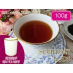 紅茶 茶葉 タロワケル:茶缶付 ワッテゴーデ茶園 BOP/2016 100g 茶葉 リーフ 送料無料