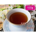 紅茶 茶葉 ディックコヤ:インジェストラ茶園 BOP/2017 100g 茶葉 リーフ 送料無料