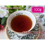 紅茶 茶葉 ディックコヤ:アンフィールド茶園 BOP/2017 100g 茶葉 リーフ 送料無料