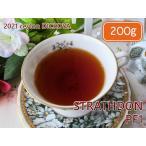 紅茶 茶葉 ディックコヤ:アンフィールド茶園 BOP/2017 200g 茶葉 リーフ 送料無料