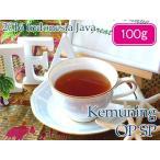 紅茶 茶葉 ジャワ:ケミニング茶園 OPSP/2016 100g 茶葉 リーフ 送料無料