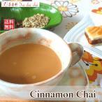 シナモンチャイ用茶葉 50g  茶葉 リーフ 送料無料