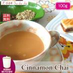 茶缶付 シナモンチャイ用茶葉 100g  茶葉 リーフ 送料無料