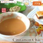 シナモンチャイ用茶葉 200g  茶葉 リーフ 送料無料
