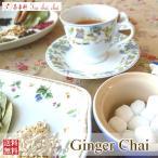 ジンジャーチャイ用茶葉 50g  茶葉 リーフ 送料無料