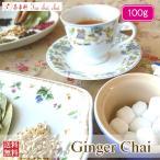 ジンジャーチャイ用茶葉 100g  茶葉 リーフ 送料無料
