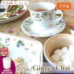 茶缶付 ジンジャーチャイ用茶葉 200g  茶葉 リーフ 送料無料