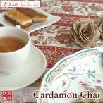 カルダモンチャイ用茶葉 50g  茶葉 リーフ 送料無料