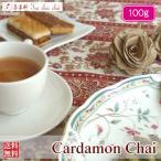カルダモンチャイ用茶葉 100g  茶葉 リーフ 送料無料