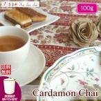 茶缶付 カルダモンチャイ用茶葉 100g  茶葉 リーフ 送料無料 キャッシュレス5%還元
