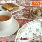 カルダモンチャイ用茶葉 200g  茶葉 リーフ 送料無料