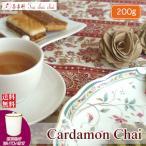 茶缶付 カルダモンチャイ用茶葉 200g  茶葉 リーフ 送料無料