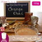 茶缶付 オレンジチャイ用茶葉 100g  茶葉 リーフ 送料無料 キャッシュレス5%還元