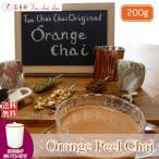茶缶付 オレンジチャイ用茶葉 200g  茶葉 リーフ 送料無料 キャッシュレス5%還元