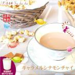フレーバードチャイ 茶缶付 キャラメルシナモンチャイ 50g  茶葉 リーフ 送料無料