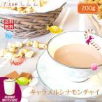 フレーバードチャイ 茶缶付 キャラメルシナモンチャイ 200g  茶葉 リーフ 送料無料