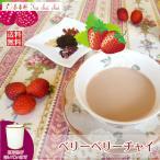 フレーバードチャイ 茶缶付 ベリーベリーチャイ 50g  茶葉 リーフ 送料無料