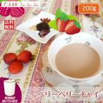 フレーバードチャイ 茶缶付 ベリーベリーチャイ 200g  茶葉 リーフ 送料無料