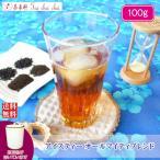 茶缶付 アイスティー オールマイティブレンド 100g  茶葉 リーフ 送料無料