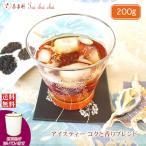 茶缶付 アイスティー コクと香りブレンド 200g  茶葉 リーフ 送料無料
