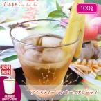 茶缶付 アイスティー マンゴーマナコーティ 100g  茶葉 リーフ 送料無料