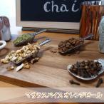 マサラスパイスオレンジ 50g  送料無料 キャッシュレス5%還元