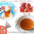 紅茶 ピーチ・フルーツ・フレーバード・ティーバッグ 40個  送料無料