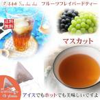 紅茶 マスカット・フルーツ・フレーバード・ティーバッグ 40個  送料無料