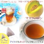 紅茶 ほんのり香るマスクメロン・フルーツ・フレーバード・ティーバッグ 20個  送料無料 キャッシュレス5%還元