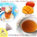 紅茶 ほんのり香るマンゴー・フルーツ・フレーバード・ティーバッグ 20個  送料無料 キャッシュレス5%還元
