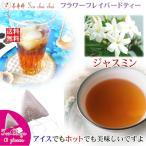 紅茶 ジャスミン・フラワー・フレーバード・ティーバッグ 10個  送料無料