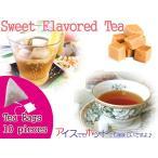 紅茶 ほんのり香るキャラメル・スイーツ・フレーバード・ティーバッグ 10個  送料無料
