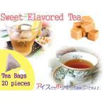 紅茶 ほんのり香るキャラメル・スイーツ・フレーバード・ティーバッグ 20個  送料無料