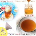 紅茶 メープル・スイーツ・フレーバード・ティーバッグ 20個  送料無料