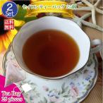 ポッキリ価格2セットお買得品 紅茶 セイロンティーバッグ 25個 1000円ポッキリ  送料無料