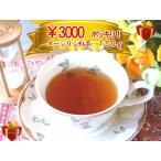 ポッキリ価格お買得品 紅茶 茶葉 ダージリン紅茶150g 3000円ポッキリ  茶葉 リーフ 送料無料