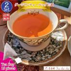 ポッキリ価格2セットお買得品 紅茶 ダージリンティーバッグ 15個 1000円ポッキリ  送料無料