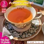 ポッキリ価格3セットお買得品 紅茶 ダージリンティーバッグ 15個 1000円ポッキリ  送料無料