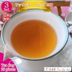 ポッキリ価格3セットお買得品 紅茶 アッサムティーバッグ 20個 1000円ポッキリ  送料無料