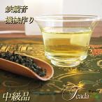 鉄観音 10g 機械作り 中級品 てっかんのん てつかんのん ウーロン 茶 烏龍茶 青茶 中国茶