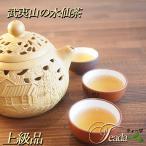 武夷山の水仙茶 10g 上級品 ぶいさんのすいせんちゃ 岩茶 青茶 中国茶
