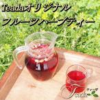 フルーツハーブティー ノンカフェイン 3包 ハーブ 中国茶 薬膳 料理店 オススメ ハイビスカス 花 フルーツ ローズ くこの実