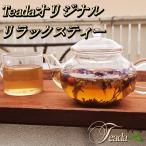 リラックスティー 3包 リラックス ラベンダー フリージア 花茶 中国茶 ハーブティー 薬膳 料理 店 オススメ