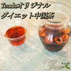 ダイエット サポート 中国茶5包 プアール茶 プーアル 茶 プアール茶 中国茶 黒茶 サンザシ ナツメ 薬膳 料理 店 オススメ