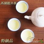 西湖龍井茶 20g 特級品 さいこ ろんじんちゃ ロンジンチャ 緑茶 中国茶 高級茶 龍井茶